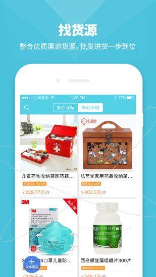 药医帮app下载手机版  V1.0.0.1图1