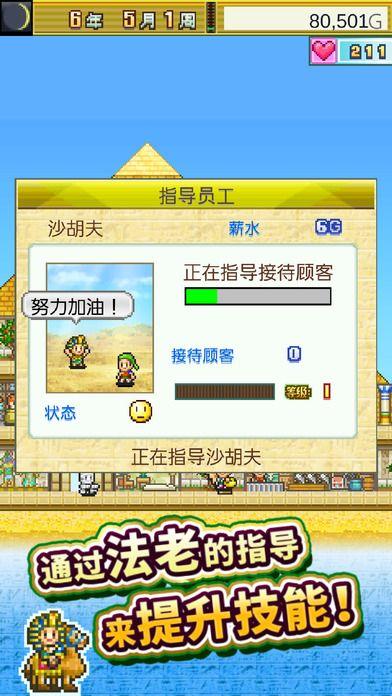 金字塔王国物语汉化修改版  v2.0.2图1