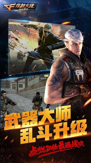 韩国CF手游官网安卓版  v1.0.40.240图1
