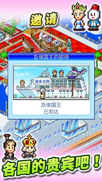 开罗豪华大游轮物语免费安卓版  v2.2.2图2