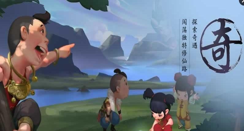 寻仙2腾讯手游官网版  v1.0图3