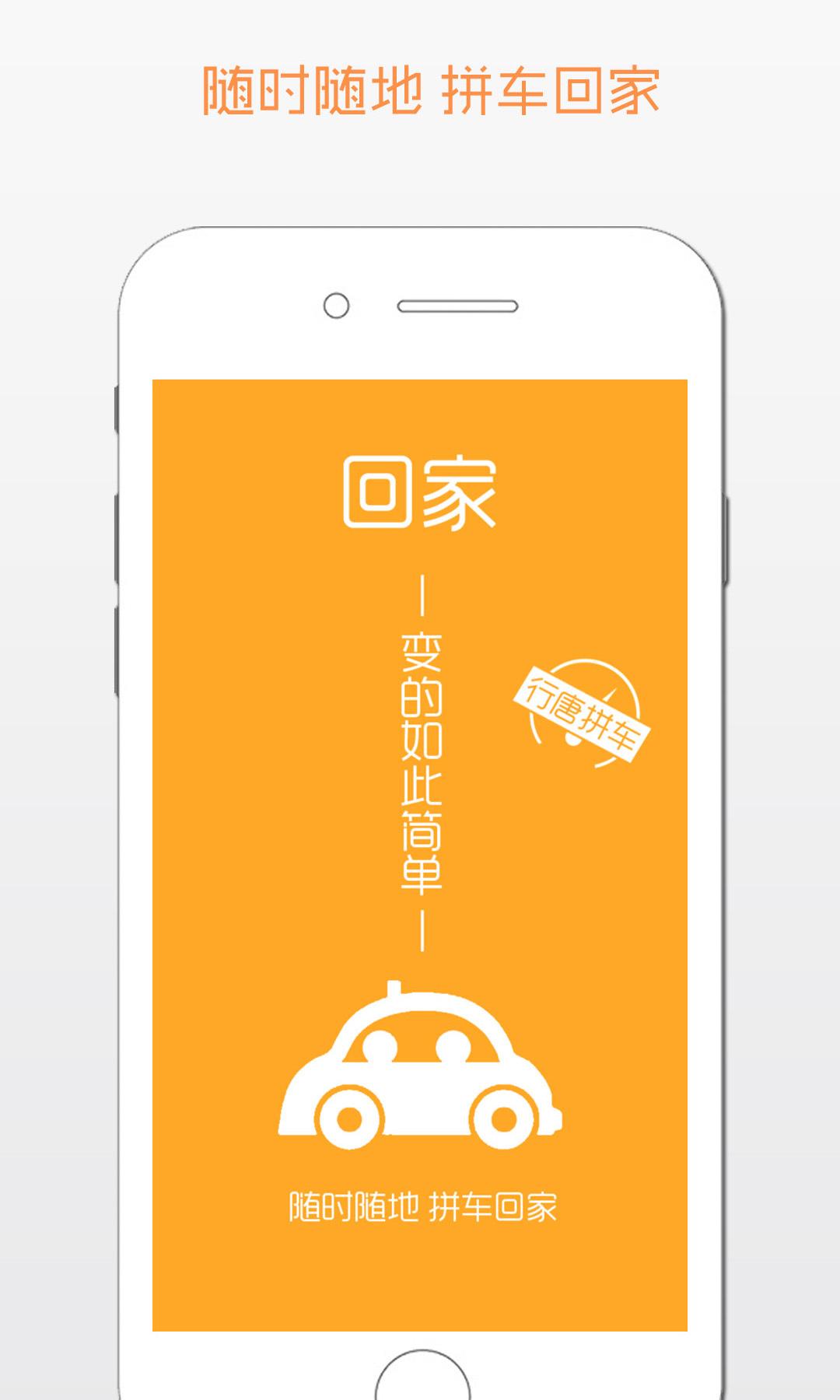 北京到行唐拼车app手机版  v1.0.0图1