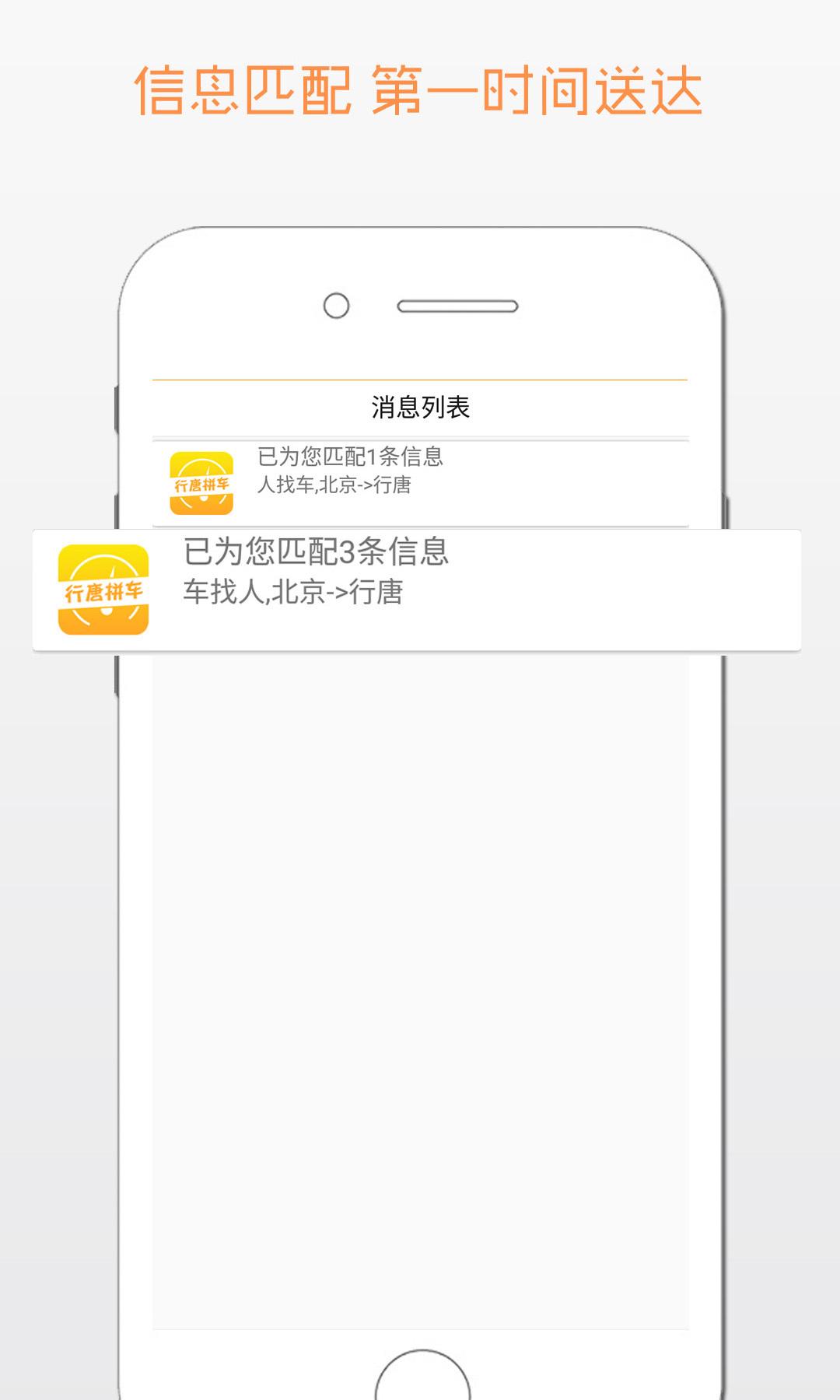 北京到行唐拼车app手机版  v1.0.0图4