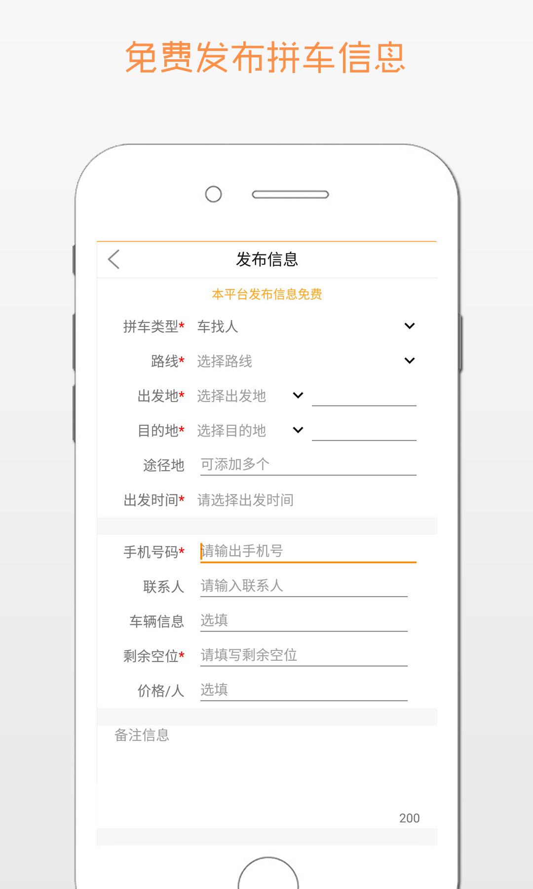 北京到行唐拼车app手机版  v1.0.0图3
