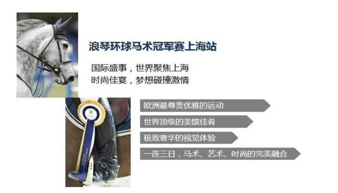 2017上海浪琴环球马术冠军赛直播视频完整版  v1.0图1