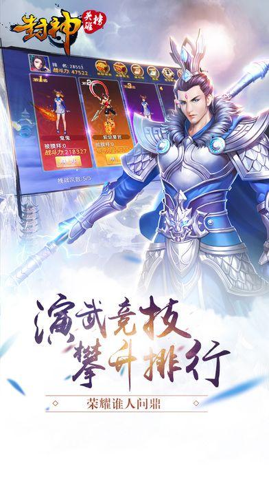 腾讯封神英雄榜游戏官方网站  v3.9图3