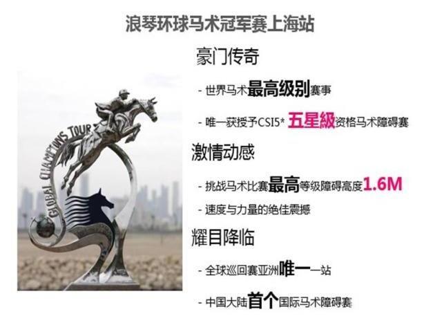 2017上海浪琴环球马术冠军赛直播视频完整版  v1.0图3