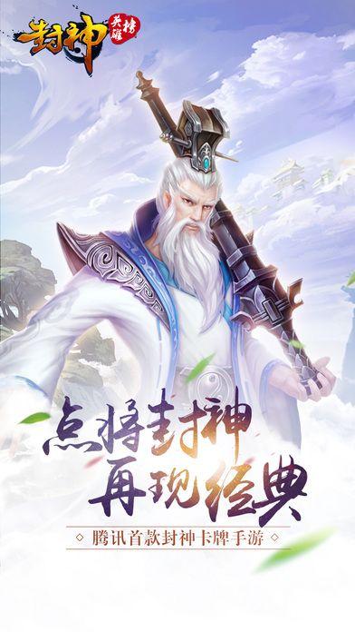 腾讯封神英雄榜游戏官方网站  v3.9图1