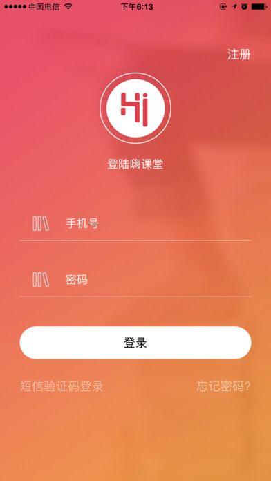 昂立嗨课堂免费版官网app  v1.0图3
