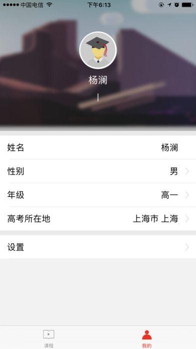 昂立嗨课堂免费版官网app  v1.0图2
