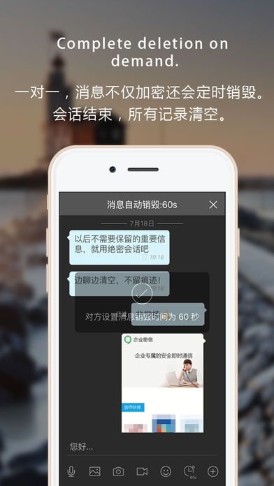 密讯通app官方下载  v1.0.0图4