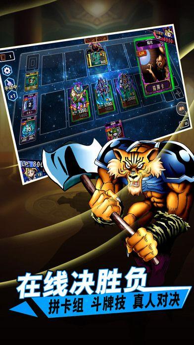 决斗之城怪兽之决斗手游官网唯一正版  v1.3.9图4