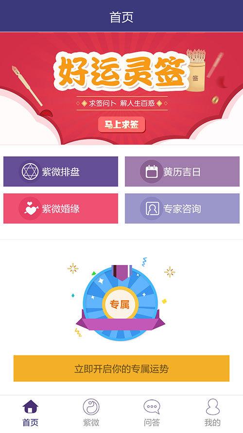 口袋紫微app手机版  v1.01图1
