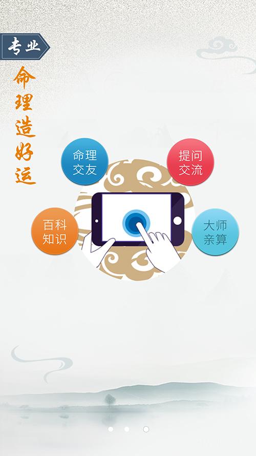 口袋紫微app手机版  v1.01图4