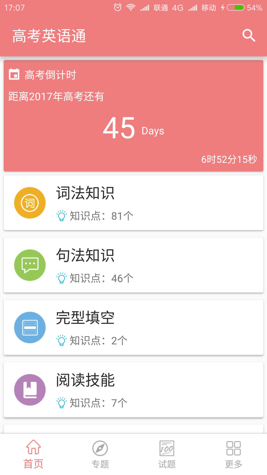 高考英语通app官方下载  v1.0图1
