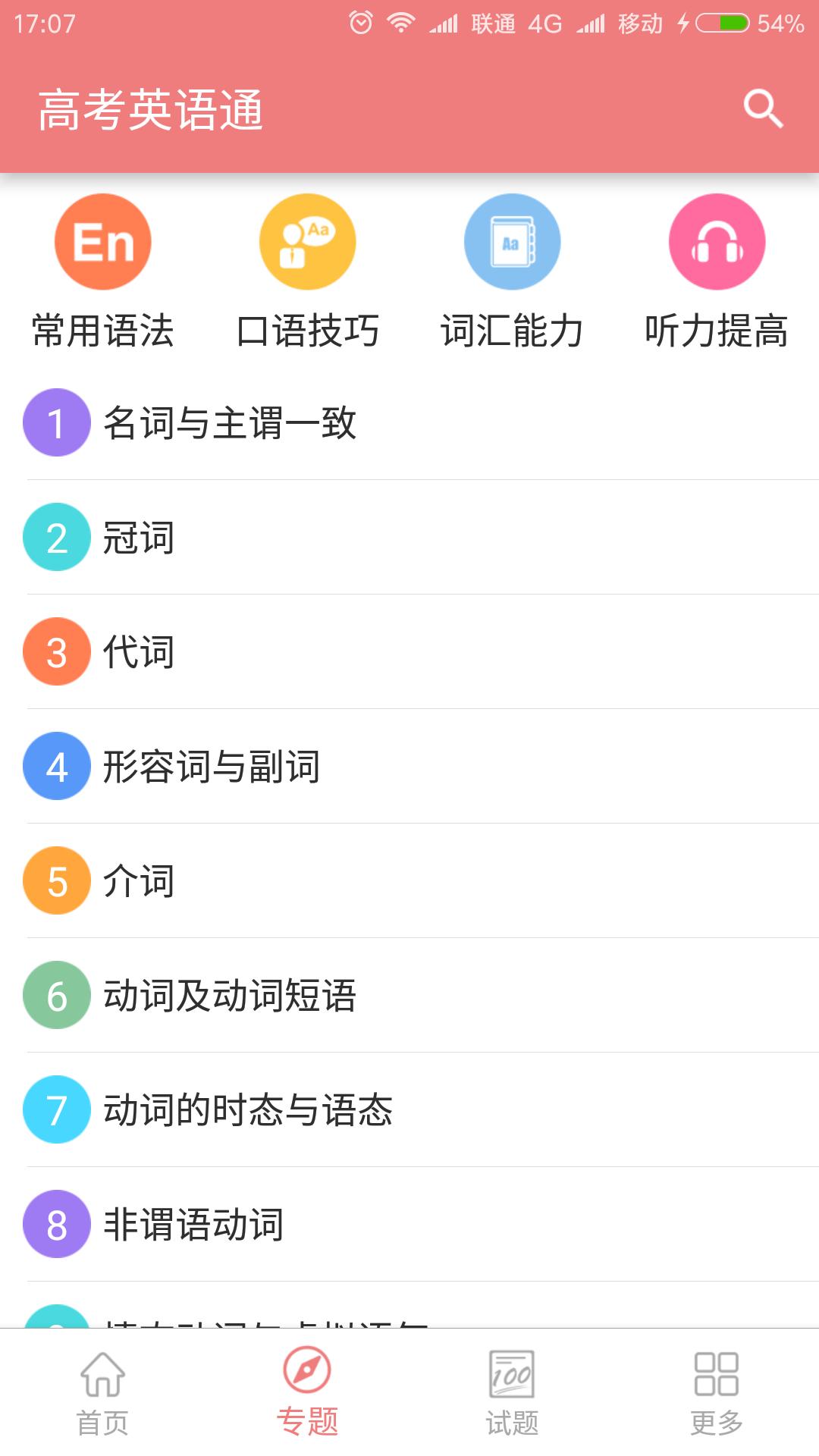 高考英语通app官方下载  v1.0图2