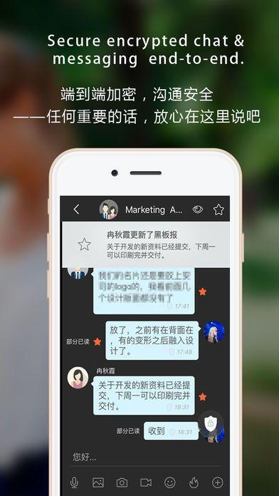 密讯通app官方下载  v1.0.0图5
