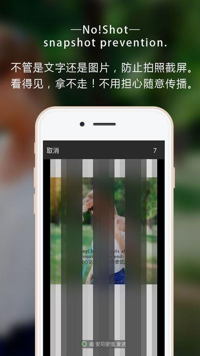 密讯通app官方下载  v1.0.0图1