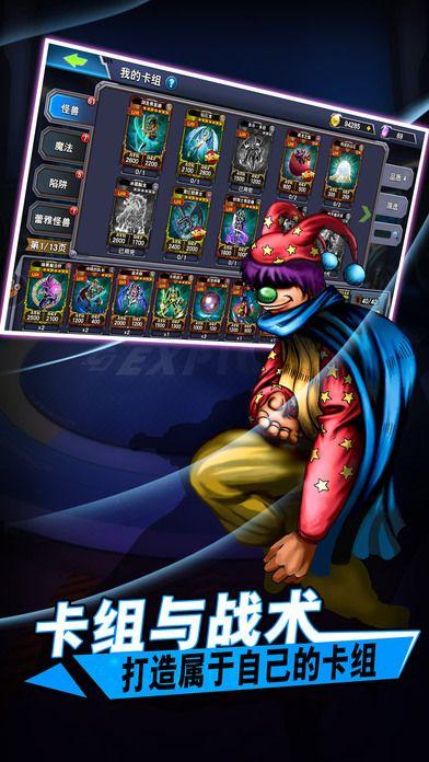 决斗之城怪兽之决斗手游官网唯一正版  v1.3.9图3