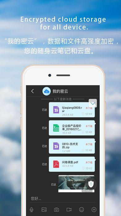 密讯通app官方下载  v1.0.0图2