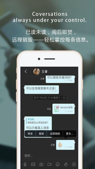 密讯通app官方下载  v1.0.0图3