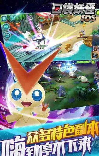 口袋妖怪3DS QQ微信登录版  v2.9.0图3