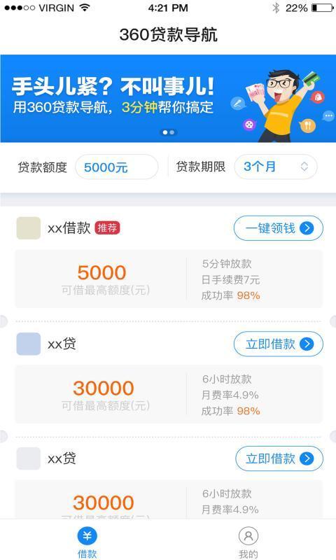 360贷款导航app下载官网  v1.0.2图4