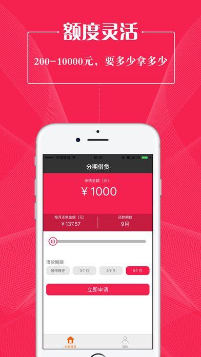 分期借贷app软件  v1.0图1