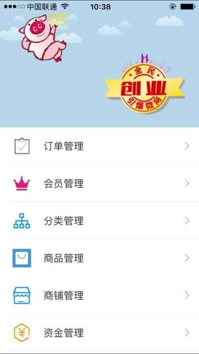 懒财猪app官网(网上购物)  v1.04图3