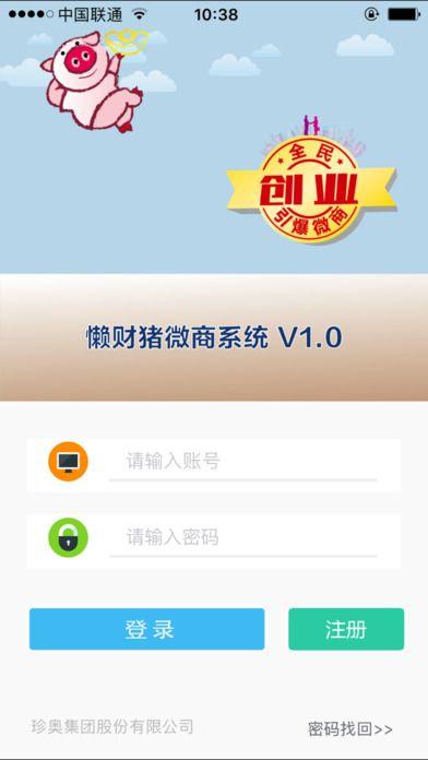 懒财猪app官网(网上购物)  v1.04图5