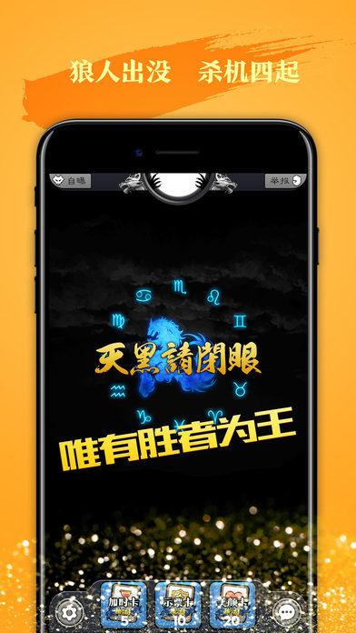 天天狼人杀官网安卓最新版  v2.85图4