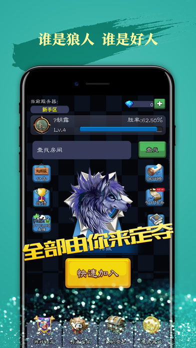 天天狼人杀官网安卓最新版  v2.85图3