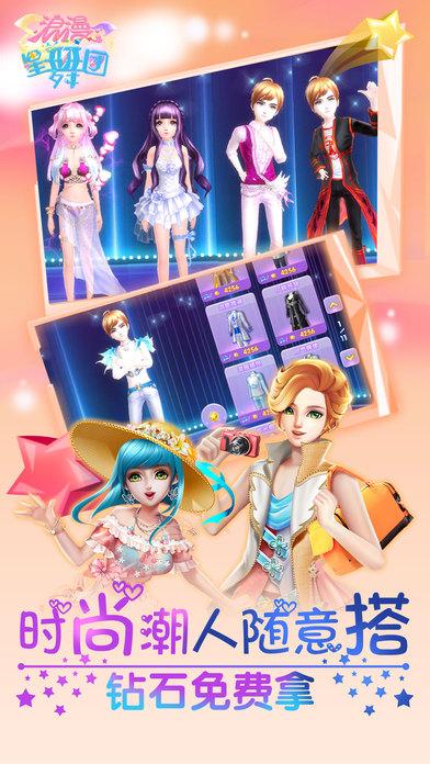 浪漫星舞团官网下载最新版  v1.0图3