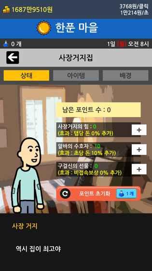 养成乞丐游戏安卓版  V1.3.0图4