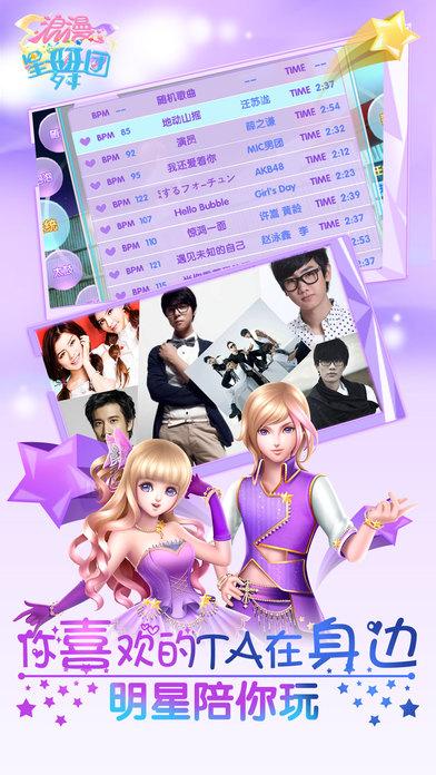 浪漫星舞团官网下载最新版  v1.0图1