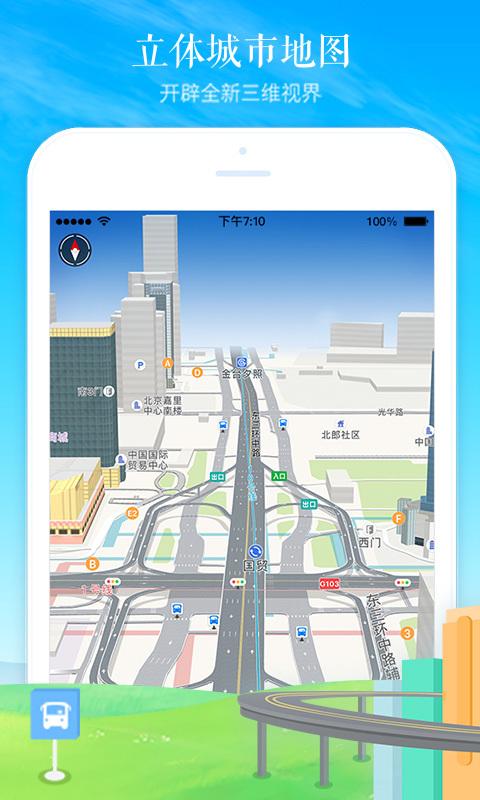 高德地图下载2017年最新版本手机导航  v10.50.0.2522图5
