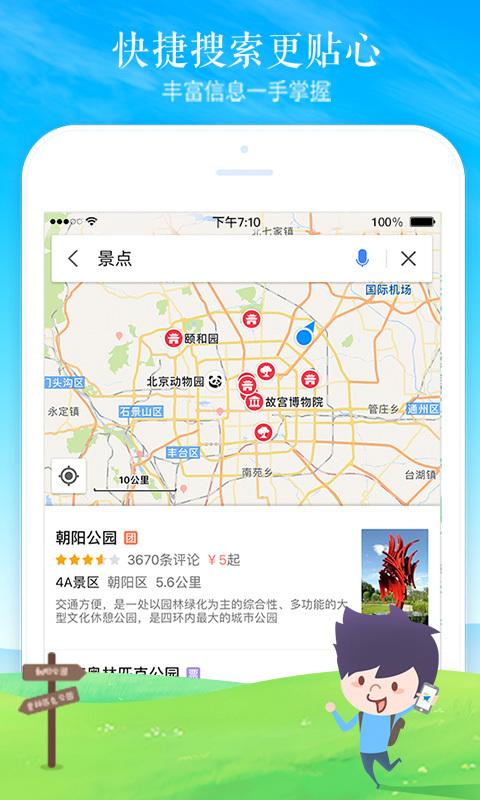 高德地图下载2017年最新版本手机导航  v10.50.0.2522图4