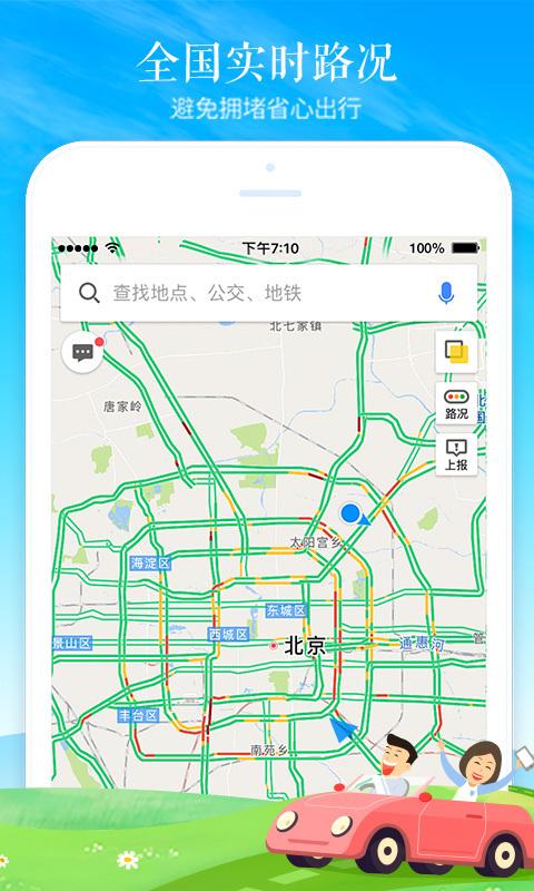 高德地图下载2017年最新版本手机导航  v10.50.0.2522图2