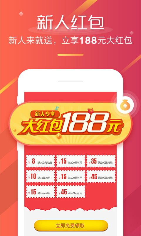 京东商城网上购物下载手机版app  v6.6.7 图1