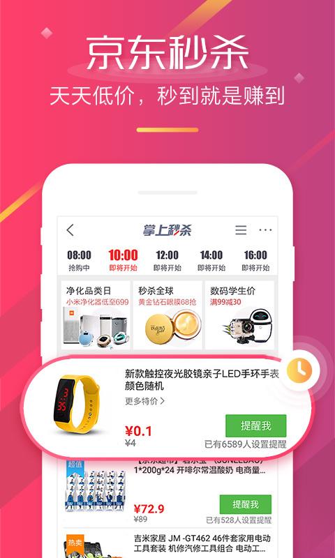 京东商城网上购物下载手机版app  v6.6.7 图2