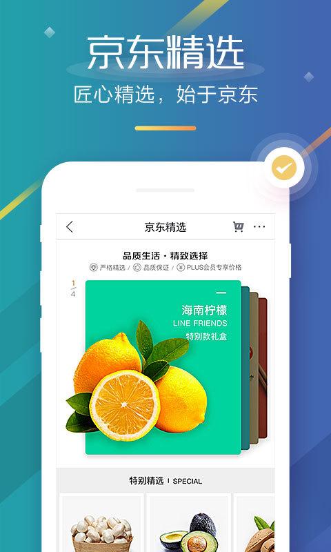 京东商城网上购物下载手机版app  v6.6.7 图3