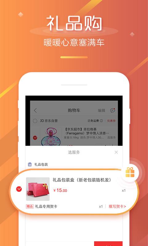 京东商城网上购物下载手机版app  v6.6.7 图4