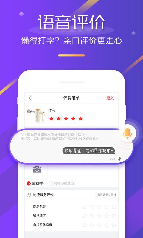 京东商城网上购物下载手机版app  v6.6.7 图5