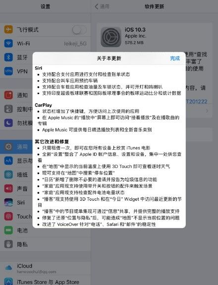 iOS10.3.1描述文件正式版  图3