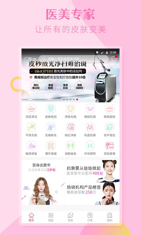 医美莱app官网  v2.10.0图1