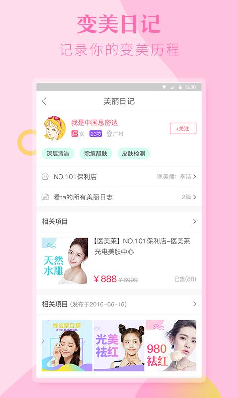 医美莱app官网  v2.10.0图3