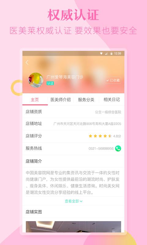 医美莱app官网  v2.10.0图4
