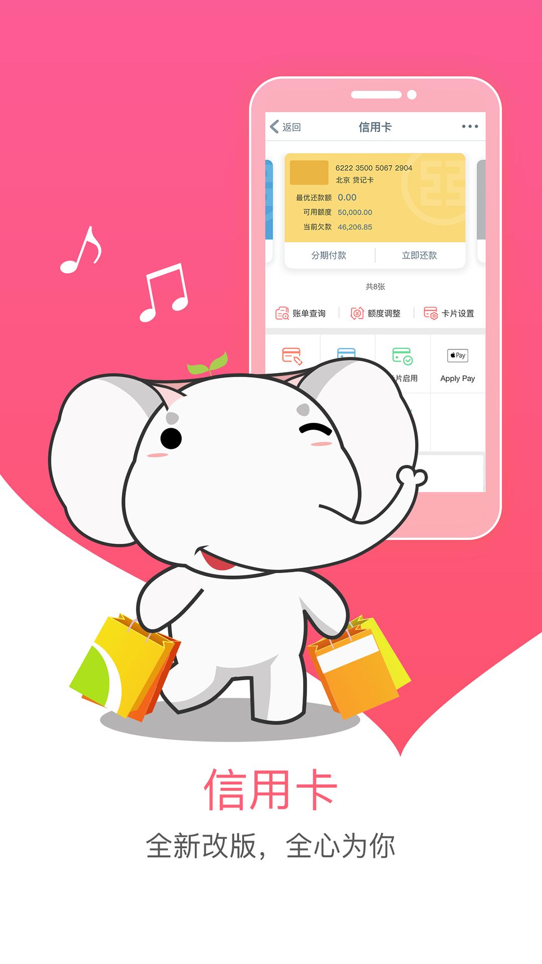 中国工商银行手机银行下载app客户端  v3.1.0.4.0图2