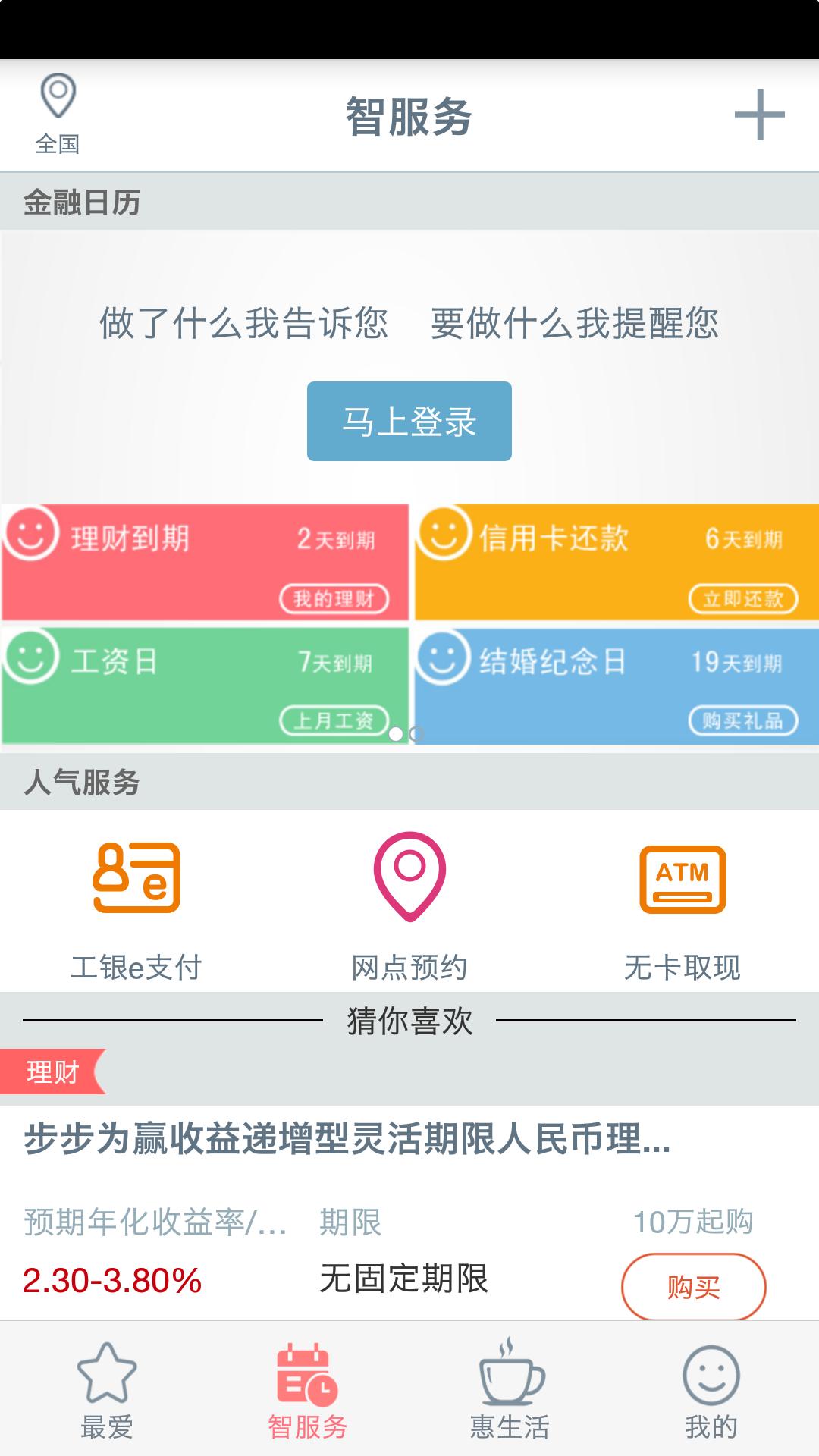 中国工商银行手机银行下载app客户端  v3.1.0.4.0图4