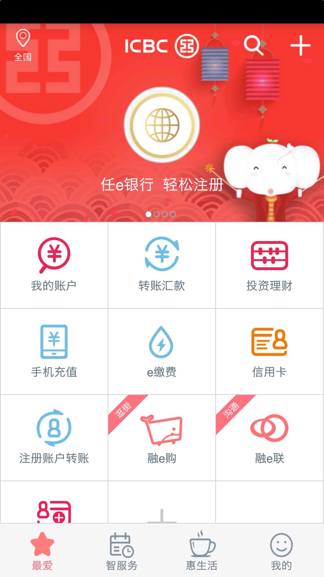 中国工商银行手机银行下载app客户端  v3.1.0.4.0图3